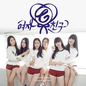 여자친구 1st Mini Album `Season Of Glass` (女朋友 1st Mini Album `Season Of Glass`)